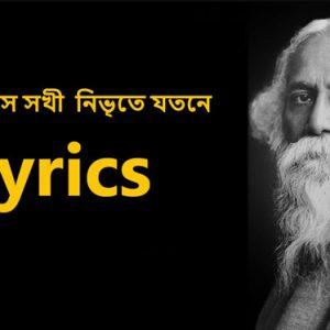 বাংলা লিরিক্স: 'ভালোবেসে সখী'
