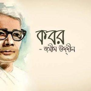'কবর' কবিতা জসীমউদ্দীন